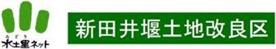 新田井堰土地改良区